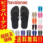 ハワイアナス カラー カラー ミックス havaianas ビーチサンダル フラットソール ^COLOR MIX【hav91-4】^(ゆうパケット送料無料)[郵3]