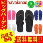 ショッピングハワイアナス ハワイアナス キッズ カラー KIDS COLOR  ビーチサンダル フラットソール 定番 トップ や スリム も販売中(単品購入に限りメール便発送) hav92-4
