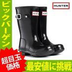 (キッズ ジュニア) 長靴 HUNTER ハンター オリジナル キッズ グロス ORIGINAL KIDS GLOSS レインブーツ W23991【hunt1】