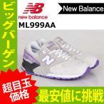 【訳あり・アウトレットセール!】 ニューバランス NEW BALANCE スニーカー ML999AA new110