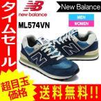 ニューバランス スニーカー New Balance メンズ レディース ML574VN ネイビー NAVY 【new29】 新作スニーカー【shoes】ワイズDM574GS も販売中【0222】