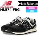 【全品ポイント3倍】ニューバランス New Balance スニーカー 574 メンズ レディース NEW BALANCE ML574FBG シューズ ワイズD【new53】