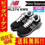 スニーカー ニューバランス メンズ レディース シューズ ML574 KWS スニーカー M574 574 2017 574 新作 New Balance ワイズD new54