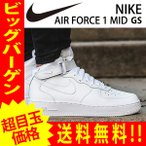 ナイキ スニーカー エアフォース1 AIR FORCE 1 MID GS ミッド GS 314195-113 113WHT/WHT nike67