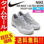 ナイキ エア マックス 1 ウルトラ モアレ NIKE AIR MAX 1 ULTRA MOIRE 705297-020 nike72