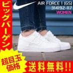 ナイキ エアフォース 1 GS NIKE AIR FORCE 1 GS 314192-117 白 ホワイト nike93