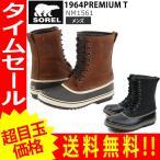 ブーツ  ソレル メンズスノーブーツ プレミアム SOREL 1964 Premium T NM1561 sor11【0119】【ブーツ】