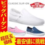 バンズ スリッポン スニーカー レディース メンズ  VANS CLASSIC SLIP-ON クラシック キャンバス va-30-4【0324】