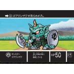 ナイトガンダム カードダスクエスト 第1弾 ラクロアの勇者 KCQ01-14【モンスター ゴブリンザク】ノーマル(カード単品)
