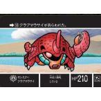 ナイトガンダム カードダスクエスト 第1弾 ラクロアの勇者 KCQ01-18【モンスター クラブマラサイ】ノーマル(カード単品)