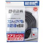 エーモン工業 「静音計画」 風切り音防止モール2652