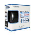 POLARG(ポラーグ) 純正交換HIDバルブ D2R 4300K D-70R P35720