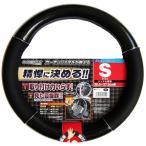 ボンフォーム カーボングリップ ハンドルカバー Sサイズ 6817-01 ブラック