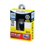 日星工業POLARG(ポラーグ) LEDレッドT20ダブル 20RVS P2867R 1個入