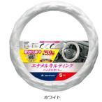 ボンフォーム シャイニーキルト ハンドルカバー Sサイズ 6910-01 ホワイト