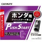 カーメイト ホンダ用 プッシュスタート車専用リモコンエンジンスターター TE-W72HG