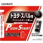 カーメイト トヨタ/スバル用 プッシュスタート車専用リモコンエンジンスターター TE-W72PSA