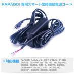 PAPAGO ドラレコ専用常時電源ケーブル A-JP-RVC-1