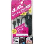 カシムラ DC充電器 Lightning  4.8A USB1ポート・microUSBケーブル付 KL-30