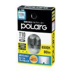 日星工業POLARG(ポラーグ) フロスト集光LED 80Lm T10 6500K J-190