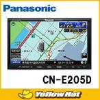 panasonic パナソニック CN-E205D AV一体型ナビ ストラーダ Eシリーズ