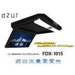 azurアズール 10.1型WSVGAフリップダウンモニター FDX-1015