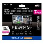 エレコム カーナビ用液晶保護フイルム 指紋防止エアーレスフィルム(高光沢) CAR-FLC7