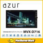 azurアズール CPRM対応6.75インチ2DINマルチメディアプレイヤー  MVX-D716