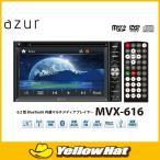 azurアズール Bluetooth対応6.2インチ2DINマルチメディアプレイヤー MVX-616