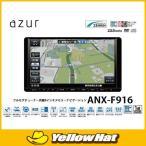 azurアズール AV一体型フルセグTV内蔵9インチメモリーナビゲーション ANX-F916