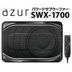 azurアズール コンパクト17cmパワードサブウーファーSWX-1700