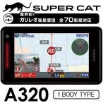 ユピテル Super Cat (スーパーキャット)  ワンボディタイプGPS&レーダー探知機 A320