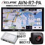 ECLIPSE(イクリプス) メモリーナビ内蔵地上デジタルTV搭載7型WVGA AVシステムパーキングアシストセット AVN-R7-PA【180ミリサイズ】