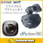 ショッピングドライブレコーダー カーメイト ダクション 360 ドライブアクションレコーダー DC3000
