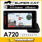 ショッピングユピテル ユピテル Super Cat (スーパーキャット)  2ピースセパレートタイプGPSレーダー探知機 A720