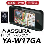 セルスター(CELLSTAR) ASSURA 3.2インチ液晶搭載 GPS一体型レーダー探知機 YA-W17GA