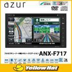 【即納】azurアズール AV一体型フルセグTV内蔵メモリーナビゲーション ANX-F717