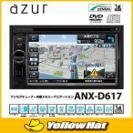 azurアズール AV一体型ワンセグTV内蔵メモリーナビゲーション ANX-D617