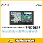AZUR アズール PNX-D817 ワンセグチューナー内臓8インチポータブルナビゲーション 8GB