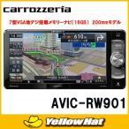 カロッツェリア 楽NAVI AVIC-RW901 7V型ワイドVGA地上デジ(フルセグ)/AV一体型メモリーナビ