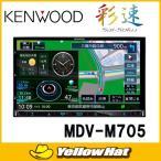 【地図更新1年間無料】 KENWOOD ケンウッド 「彩速ナビ」 MDV-M705 【180mmモデル】 ハイレゾ対応/地上デジ/Bluetooth内蔵DVD/USB/SD AVナビゲーション