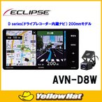 ECLIPSE イクリプス AVN-D8W メモリーナビゲーション内蔵SD/DVD/Bluetooth/Wi-Fi/地上デジタルTV 7型WVGA AVシステム