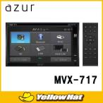 azurアズール 6.75インチ2DINマルチメディアプレイヤー  MVX-717
