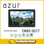 アズール 5インチオンダッシュモニター OMX-5017