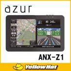 azur アズール AV一体型フルセグTV内蔵10.1インチメモリーナビゲーション ANX-Z1