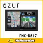 アズール 5型ワンセグ搭載ポータブルナビゲーション PNX-D517