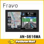 Fravo (フラーヴォ)AV一体型メモリーナビゲーション AN-S616MA