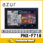 アズール 7型フルセグ内蔵ポータブルナビゲーション PNX-F718