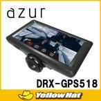 アズール ドライブレコーダー 360° 全方位カメラ+GPS搭載 DRX-GPS518