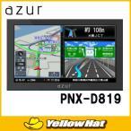 AZUR アズール PNX-D819 ワンセグチューナー内臓8インチポータブルナビゲーション 8GB
